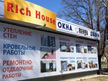 """Открытие нового салона """"STROY HOUSE"""""""